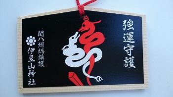 熱海の伊豆山神社でお参り