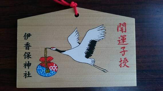 伊香保温泉の伊香保神社と水澤寺でお参り