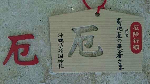 【沖縄旅行】きれいな海、心地よい波の音、美ら海水族館の映像&護国神社で厄落とし